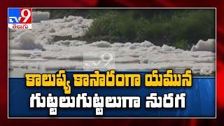 Yamuna river toxic foam enveloped the Yamuna River in Delhi - TV9 - TV9