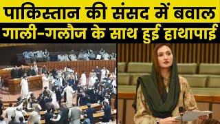 Pak.की संसद में बवाल-बजट पर बहस के दौरान विपक्ष से भिड़े इमरान के सांसद, मारपीट में महिला सांसद घायल - ITVNEWSINDIA