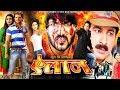 नई रिलीज़ भोजपुरी मूवी 2018 Full , Action HD Movies ELAAN , SUPERHIT BHOJPURI FILM , Manoj Tiwari