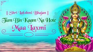 तुम बिन काम ना होते मां लक्ष्मी || Tum Bin Kaam Na Hote Maa Laxmi || Maa Mahalaxmi Special Bhajan - BHAKTISONGS