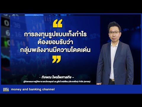 การลงทุนหุ้นไทยในรูปแบบเก็งกำไ