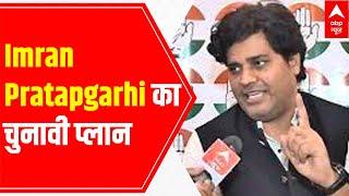 Imran Pratapgarhi's targets Akhilesh Yadav - ABPNEWSTV