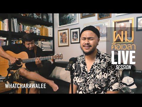 ผมคือเวลา-Live-session---วัชรา
