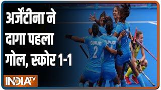 Tokyo Olympics: हॉकी के सेमीफाइनल में भारत-अर्जेंटीना के बीच कांटे की टक्कर, स्कोर 1-1 - INDIATV