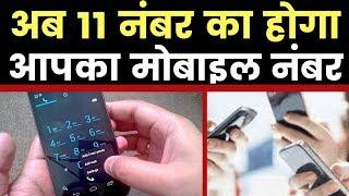 TRAI Recommends 11Digit Mobile Numbers,  आपका Mobile Number 11 अंकों का होगा - ITVNEWSINDIA