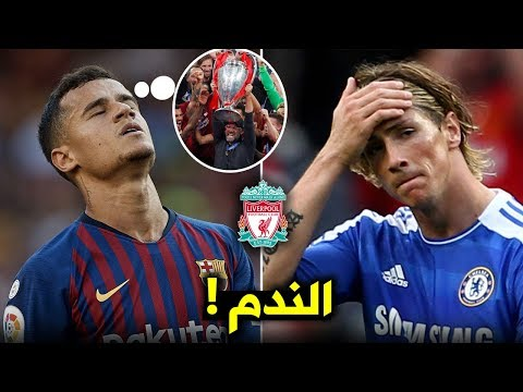 7 لاعبين ندموا على ترك ليفربول.. بينهم فائز بالكرة الذهبية مع الريدز!!