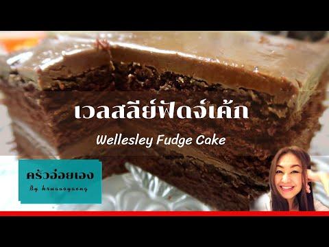 เวลสลีย์ฟัดจ์เค้ก/Wellesley-Fu