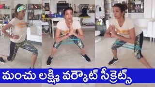 Manchu Lakshmi Latest Workout | Gym Workout At Home | Manchu Lakshmi | Rajshri Telugu - RAJSHRITELUGU