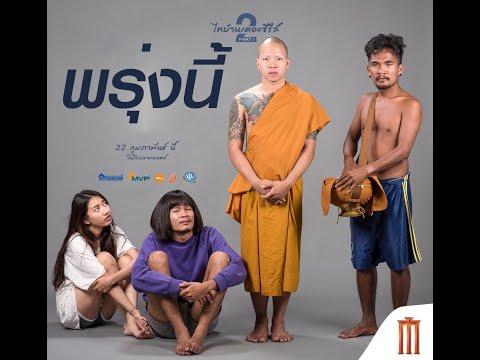 Teaser-cover-M.53-กลุ่ม-ก-ไทบ้