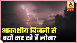 Why lightning attacks are killing dozens in UP & Bihar? | Ground Investigation - ABPNEWSTV