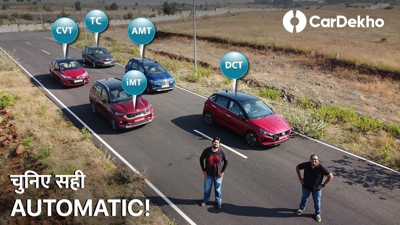 ये ऑटोमेटिक है सबसे बेस्ट! | imt वीएस एएमटी वीएस सीवीटी वीएस torque converter वीएस dct | कारदेखो.कॉम