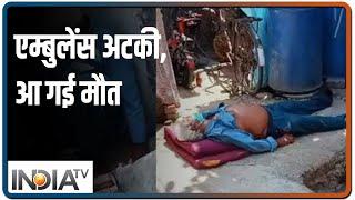 Mumbai: 5 घंटे तक सड़क पर तड़पता रहा बुजुर्ग, न एम्बुलेंस मिली- न इलाज, फिर सांसो ने छोड़ा साथ - INDIATV