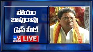 BJP Soyam Bapu Rao Press Meet  Live - TV9 - TV9