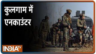 J-K: Kulgam में एनकाउंटर शुरू, सुरक्षाबलों ने पूरे इलाके को घेरा | IndiaTV News - INDIATV