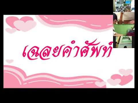 ภาษาไทย-๖-ต-ค--๖๔-เขียนตามคำบอ