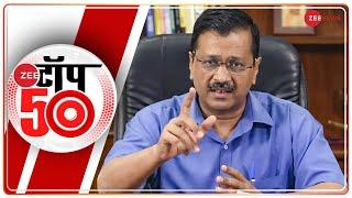 News 50: Delhi MLAs की Salary Hike का Proposal मंजूर | Non Stop News | Speed News | Top News - ZEENEWS