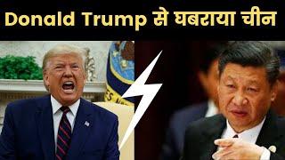 Donald Trump की तागत से घबराया चीन, Global Times की हैडलाइन में दिखा चीन का खौफ - ITVNEWSINDIA