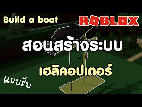 ROBLOX- -Build-A-Boat-สอนสร้าง