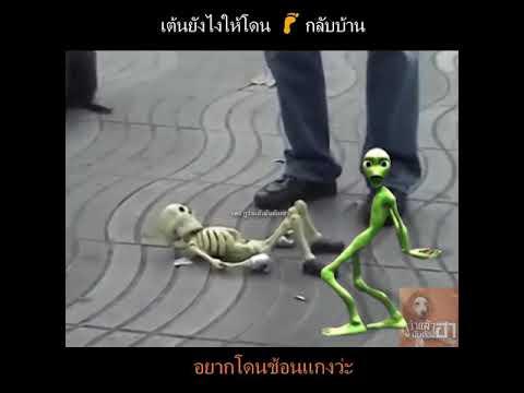 เต้นยังไงให้โดน...กลับบ้าน-!!-