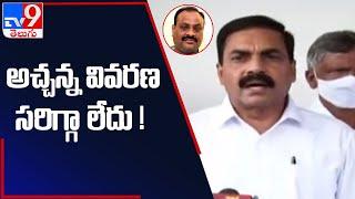 AP Assembly Privileges Committee Meeting : Atchannaidu ఇచ్చిన వివరణ సరిగ్గా లేదు : Kakani - TV9 - TV9