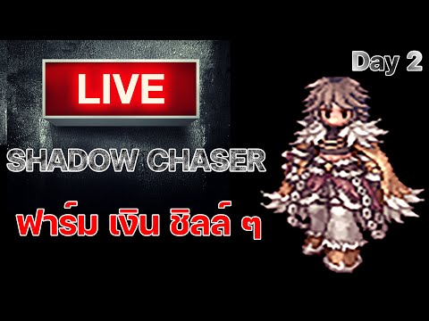 🔴-Live-|-Shadow-Chaser-ฟาร์ม-เ