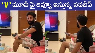 Latest Video of Actor Navdeep Watching V Movie Second Time | Navdeep | Rajshri Telugu - RAJSHRITELUGU