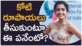 కోటి రూపాయలు తీసుకుంటూ ఈ పనేంటో? | Actress Rashmika Mandanna | TFPC - TFPC