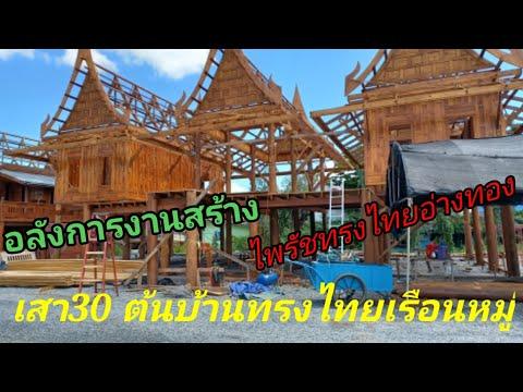 อัพเดทบ้านทรงไทยเรือนหมู่-ใหญ่