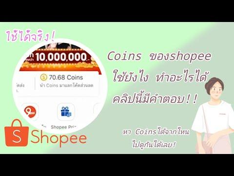 shopee-coins-ใช้ยังไง-เก็บ-coi