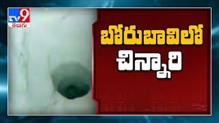 యూపీలో బోరుబావిలో పడ్డ బాలుడు - TV9 - TV9