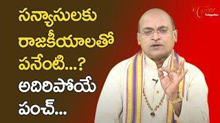 సన్యాసులకు రాజకీయాలతో పనేంటి? అదిరిపోయే పంచ్ | Garikipati Narasimha Rao Satirical Punches |TeluguOne - TELUGUONE