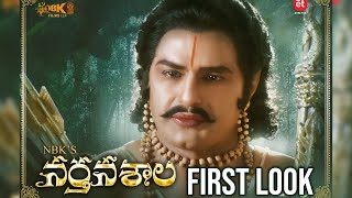 Nandamuri Balakrishna First Look From Narthanasala Movie | #Narthanasala | TFPC - TFPC