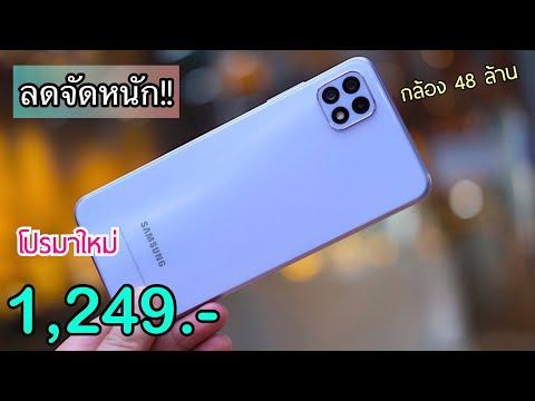 รีวิว-Samsung-galaxy-A22-ราคา-