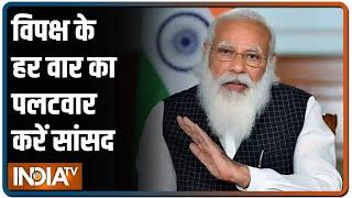 PM Modi बोले, संसद में कांग्रेस और विपक्षी दलों के रवैये की पोल खोलें बीजेपी सांसद - INDIATV