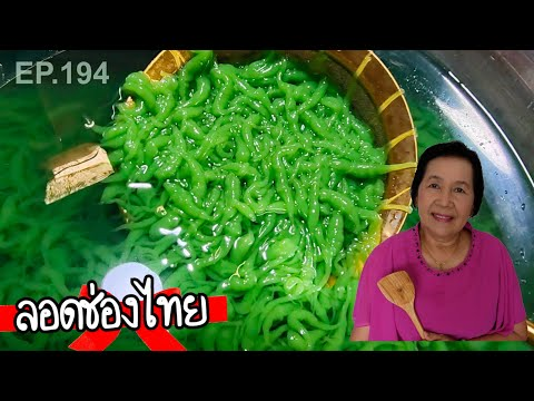 ลอดช่องไทย-เคล็ดลับสีเขียวสวย-
