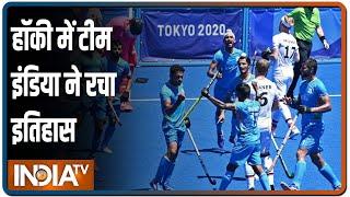 Tokyo में Indian Hockey टीम ने रच दिया इतिहास, खिलाड़ियों के परिवार में जश्न, जमकर थिरके लोग - INDIATV