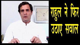 ट्रेन के निजीकरण के प्रस्ताव पर राहुल गांधी के सवाल - IANSLIVE