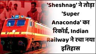 'Sheshnag' ने तोड़ा 'Super Anaconda' का रिकॉर्ड, Indian Railway ने रचा नया इतिहास - AAJKIKHABAR1