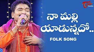 Naa Malli Yadunnado Song | Daruvu Telangana Folk Songs | TeluguOne - TELUGUONE
