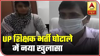 New development in UP teachers recruitment scam - ABPNEWSTV