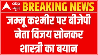 Delimitation Commission will increase SC-ST seats in Jammu backslashu0026 Kashmir : Bizay Sonkar Shastri - ABPNEWSTV
