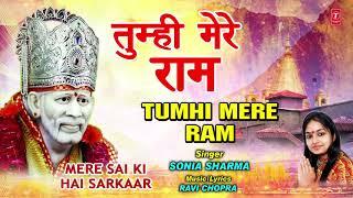 तुम्हीं मेरे राम Tumhi Mere Ram I SONIA SHARMA I Sai Bhajan,Mere Sai Ki Hai Sarkaar, Full Audio Song - TSERIESBHAKTI