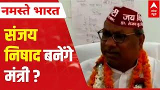 Yogi Govt Cabinet expansion | Sanjay Nishad to become minister? - ABPNEWSTV