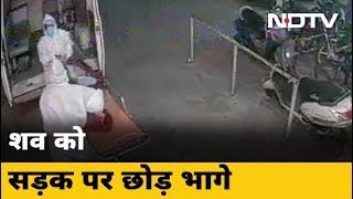 COVID-19 News: Ambulance कर्मचारियों ने सड़क पर छोड़ा शव - NDTVINDIA