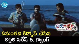 MS Narayana Reveals Funny Flashback | Action 3D Movie Scenes | Allari Naresh | iDream Movies - IDREAMMOVIES