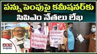 CPM Leaders Letter To Commissioner Over Property Tax Hiked   Kurnool   ABN Telugu - ABNTELUGUTV