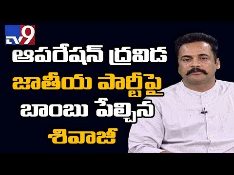 connectYoutube - Breaking News : Hero Sivaji to reveal Operation Garuda secrets - TV9