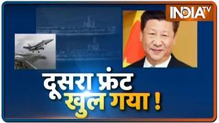 चीन के खिलाफ दूसरा फ्रंट खुल गया, अब उड़ेगी जिनपिंग की नींद | IndiaTV - INDIATV