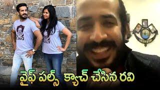 Ravi Knows the Pulse of his Wife | వైఫ్ పల్స్ క్యాచ్ చేసిన రవి | IndiaGlitz Telugu - IGTELUGU