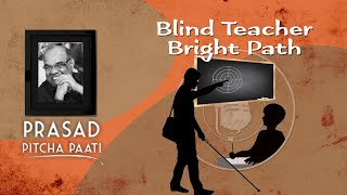 Blind Teacher Bright Path | Prasad PitchaPaati by PrasadThota | IndiaGlitzతెలుగు - IGTELUGU
